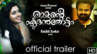 Ramante Edanthottam | Official Trailer 1 | Kunchacko Boban, Anu Sithara| Ranjith Shankar|