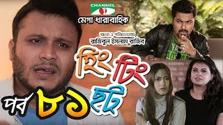 হিং টিং ছট | EP - 81 | Comedy Serial | Salman | Jovan | Safa | Toya | Mishu | Faria | Channel i TV