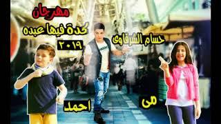 حسام الشرقاوى مهرجان كده فيها عبده