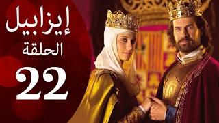 مسلسل ايزابيل - الحلقة الثانية والعشرون بطولة Michelle jenner ملكة اسبانية - Isabel Eps 22