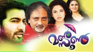 Malayalam Full Movie 2016   Monsoon   Malayalam New Movies 2016 Full Movie   Latest Comedy Movies