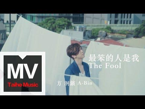 方泂鑌 A Bin【最笨的人是我 The Fool】特別演出:嚴正嵐、張耀仁 HD 高清官方完整版 MV