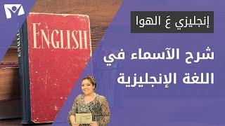 تعليم اللغة الإنكليزية ــ (الحلقة 1) برنامج إنجليزي ع الهوا /Nouns part 1