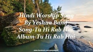 Tu Hi Rab Hai (Lyrics & Chords) Song By Yeshua Band