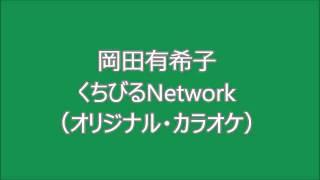 岡田有希子/くちびるNetwork(オリジナル・カラオケ)