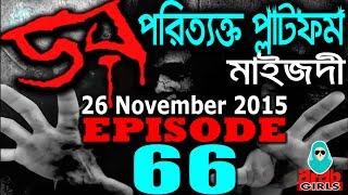 Dor 26 November 2015 | পরিত্যক্ত প্ল্যাটফর্ম, নোয়াখালী | DOR ABC Radio