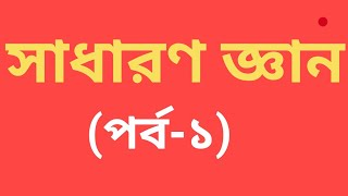 BCS-General knowledge (সাধারণ জ্ঞান) ।। sadharon Gyan (পর্ব-১) by 5 Minute College