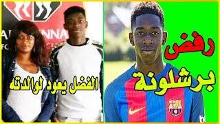 10 حقائق لا تعرفها عن عثمان ديمبيلي● السِّكين..!!