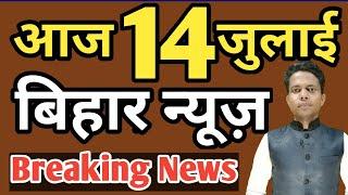 13 July 2020 | Top 20 News Of Bihar | Seemanchal news | Mithilanchal news | Bihar News,