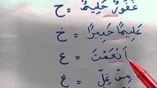 Celik tajwid- Izhar Halqi