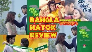 Sabila Nur Bangla Natok Review | Siam Ahmed | ক্লোজআপ কাছে আসার অফলাইন গল্প | কাটাছেড়া ep6