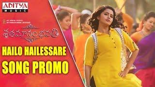 Hailo Hailessare Song  Promo  || Shatamanam Bhavati Song Promo  || Sharwanand, Anupama Parameswaran