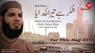 Shukar Hai Tera Khudaya | Hafiz Fahad Shah | Makkah Ki Fiza | New Video (Full HD)