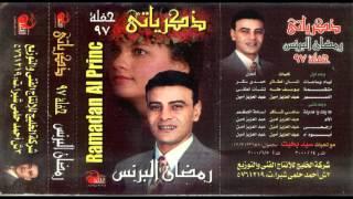 Ramadan El Brens - eloum \ رمضان البرنس - الام
