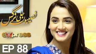 Naseebon Jali Nargis - Episode 88 uploaded on 28-08-2017 510 views