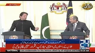 Imran Khan Corrects Mistake Of Mahathir Mohamad During Press Conference | 21 Nov 2018 | 24 News HD