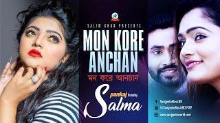 Pankaj ft. Salma - Mon Kore Anchan   মন করে আনচান   New Bangla Music Video 2018