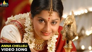 Gorintaku Songs | Anna Chelleli Anubandham Video Song | Rajasekhar, Aarti Agarwal | Sri Balaji Video