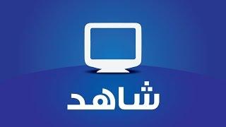 Al Hayat TV Live (Middle East) - شاهد قناة الحياة مباشر
