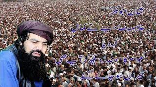 Allama Mufti JamaludDin Baghdadi Best New Bayan 2018    Latest Bayan 2018 JamaludDin Baghdadi