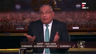 كل يوم - متصل لـ د. سعد الدين الهلالي: انا رافض فكرة استفتي نفسك استفتي قلبك