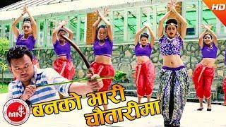 New Nepali Lok Dohori | Banko Bhari Chautarima - Yagya Bk & Bhumika Pun Magar | Ft.Anjali Adhikari