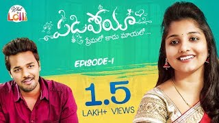 Padipoya ( Premalo Kaadu Maayalo) - Episode #1 || Rom-Com Web Series ||  What The Lolli