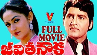 JEEVITHA NOUKA | FULL LENGTH TELUGU MOVIE | SHOBAN BABU | JAYAPRADA | JAYASUDHA | V9 VIDEOS
