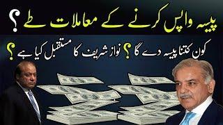 Good news Nawaz and Shehbaz Returning Money to Pakistan | SUCH TV
