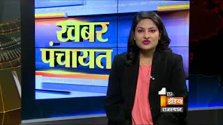 Khabar Panchayat   Segment - 1   Tuesday, 17 October 2017
