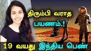 Mars One Mission: Indian Girl Takes One Way Trip to Red Planet