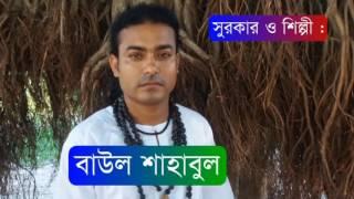 Dorbesh Ali Ahmed Sai- Kaba rupe manush