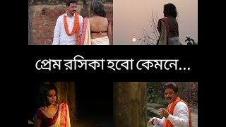 Prem Rosika hobo kemone | Kori Mona Kam Chare Na | Traditional Folk Of Lalon Fakir I Ujania