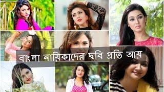 ছবিপ্রতি কত টাকা পান বাংলা ছবির নায়িকারা ? জেনে নিন !! | Dhallywood Actresses Earning Per Movie 2016