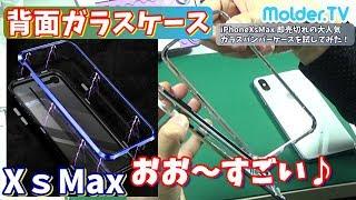 iPhone XS Max ガラスケースはスカイケース爆売れマグネット式アルミバンパーが頑丈無敵だった【モルダーレビュー】