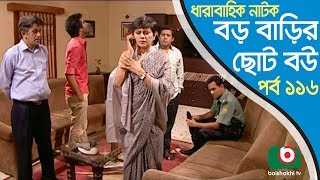Bangla Natok | Boro Barir Choto Bou | EP-116 | Shampa Reza, Gazi Rakayet, Tamalika Karmakar