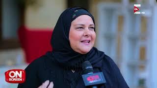 On Screen - لقاء خاص مع الفنانة دلال عبد العزيز من داخل كواليس مسلسل سابع جار