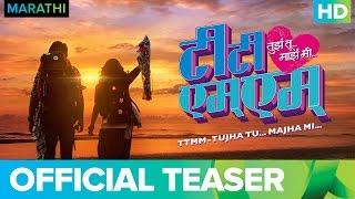 Tujha Tu Majha Mi Marathi Movie 2017   Official Teaser   Lalit Prabhakar, Neha Mahajan