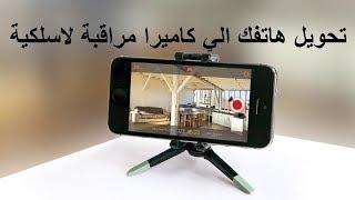 تحويل هاتفك الي كاميرا مراقبة لاسلكية لمنزلك او اي مكان اخر وسجل الاحدات في غيابك