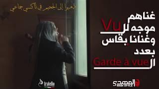 Madi Style - Droga مخدّرات - (Parole)