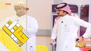 #حياتك58 | نتيجة غداكم - محمد منصور وعبد الاله اليحيى وسلطان القحطاني وبندر ابوزيده
