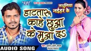 डाटs तारू काहे छुआ के - Jio Ke Sim - Nathuniya Naihar Ke - Pramod Premi - Bhojpuri Hot Song 2016 new
