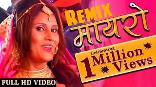 Mayro मायरो Remix - Rajat Kaler | Vivah Special | Dj New Rajasthani Hit Song 2017