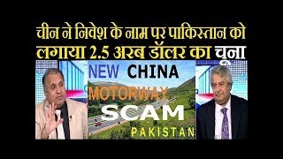 How China Took 2.5 Billion Dollars From Pakistan In The Name Of Investment.mp4