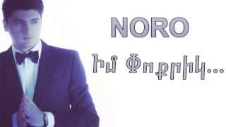 Noro - Im Poqrik // New 2014 // Exclusive Premiere //Audio//
