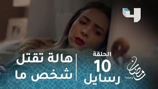 مسلسل رسايل - الحلقة 10 - هالة تطلق النار على شخص لا تعرفه.. هذا ما حدث بالضبط #رمضان_يجمعنا