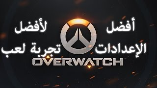 [Overwatch] أفضل إعدادات لعبة اوفر واتش لأفضل تجربة لعب