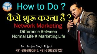 कैसे शुरू करना है ? How to Start and Do? #Naswiz #MLM #Network Marketing #09999980543 #Motivational