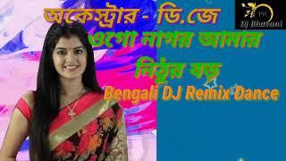Nagor Amar Nithur Boro ///Bengali DJ old mix ///2018 Speshal