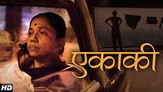 EKAKI - Marathi Short Film With English Subtitles